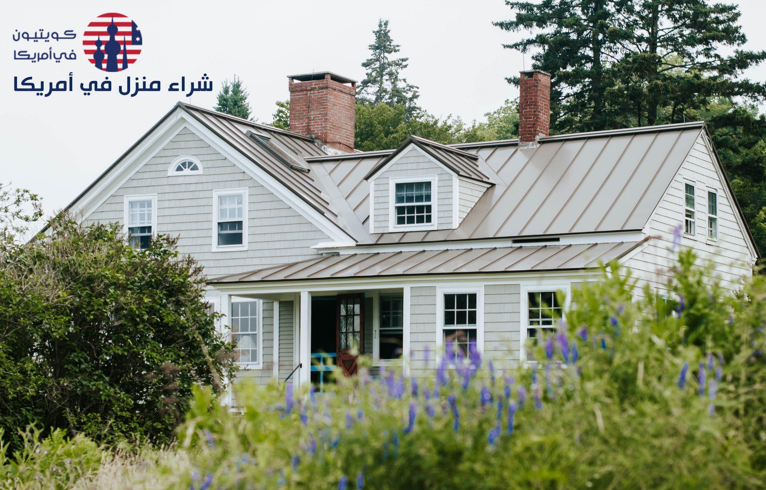 شراء منزل في أمريكا