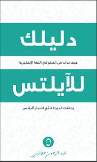 كتاب دليلك للايلتس عبدالرحمن حجازي pdf مجانا