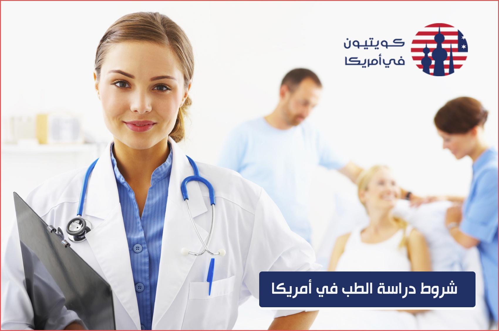 شروط دراسة الطب في أمريكا