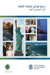 تحميل دليل المهاجرين الجدد pdf