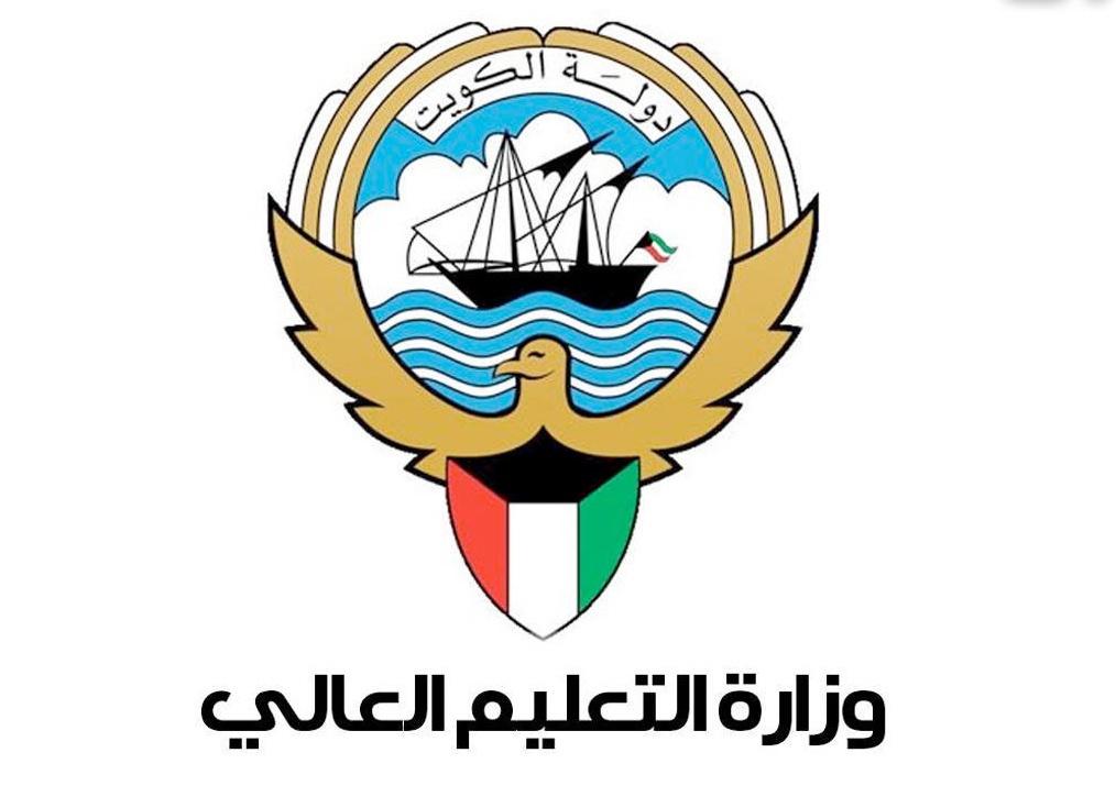 التعليم العالي الكويت