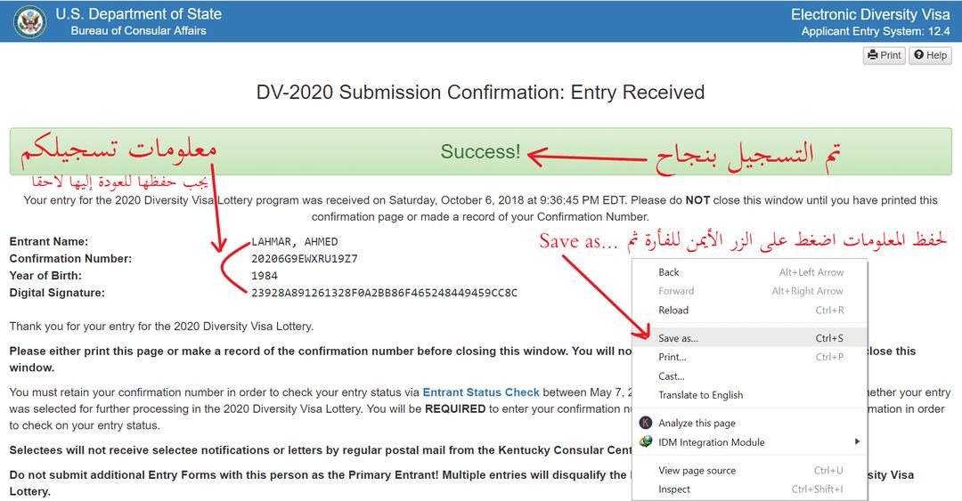 الطريقة الصحيحة للتسجيل في اللوتري قرعة أمريكا 2021 – 2022