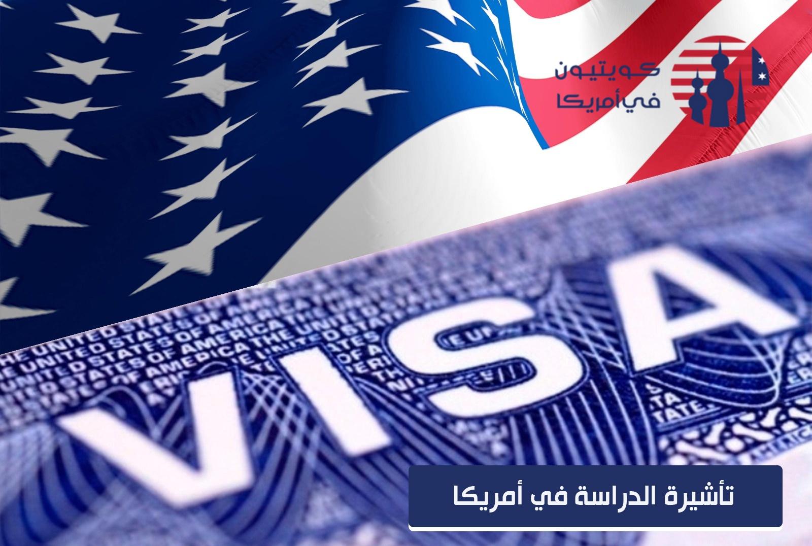تأشيرة الدراسة في أمريكا