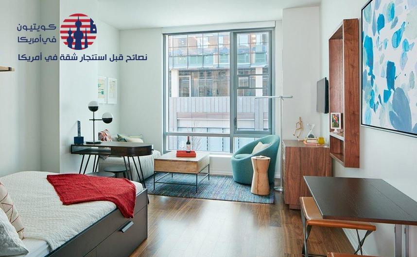 اسئجار شقة في أمريكا