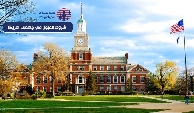 الجامعات الأمريكية