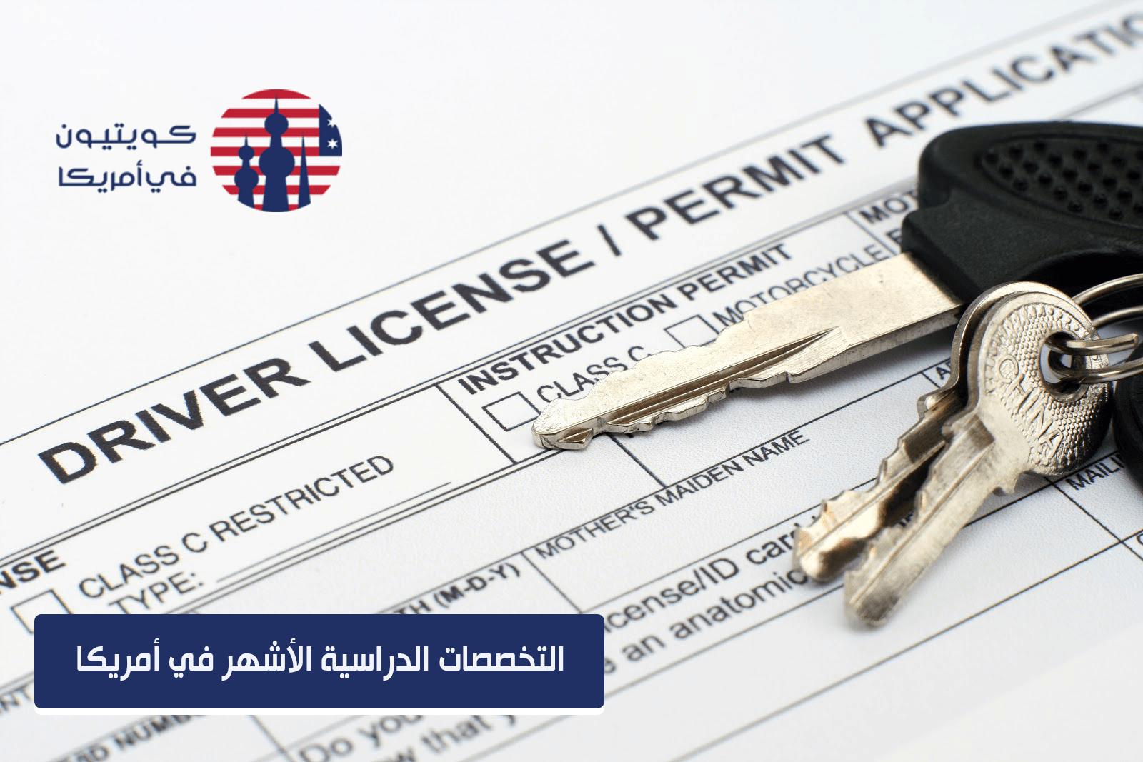 رخصة القيادة في أمريكا