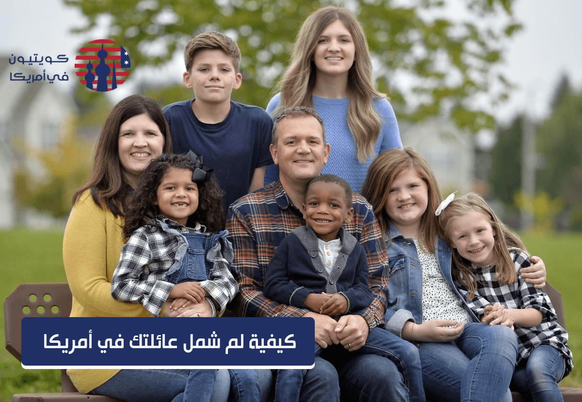 كيفية لم شمل عائلتك إلى أمريكا