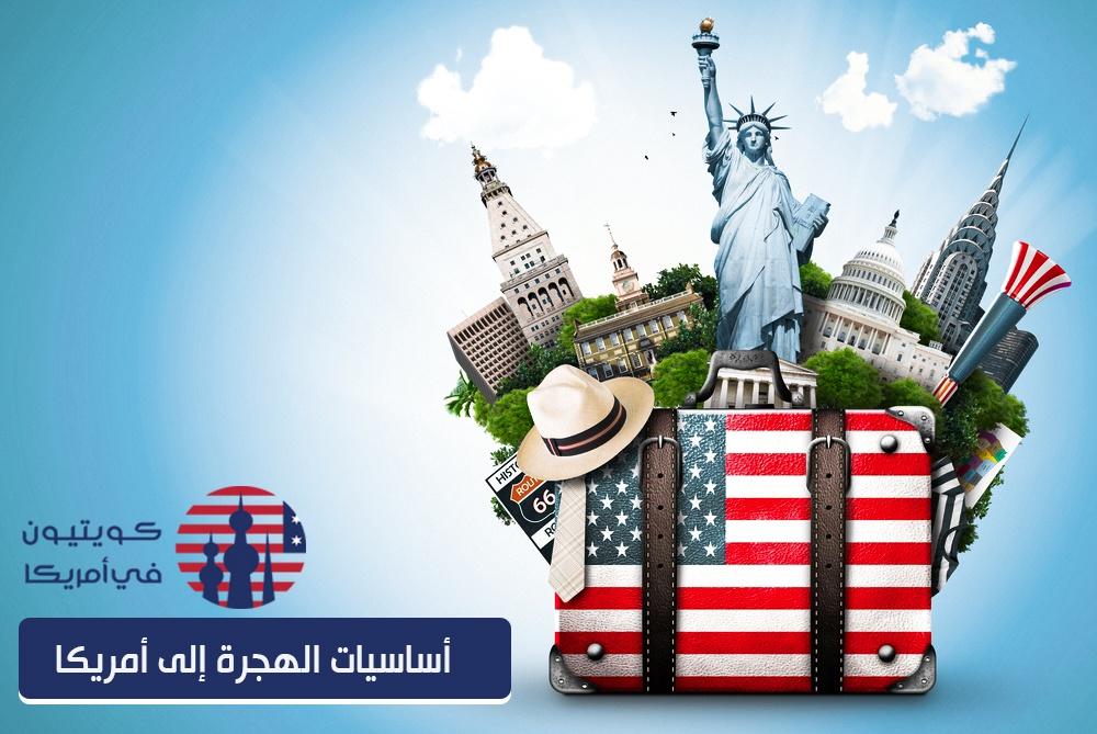 أساسيات الهجرة إلى أمريكا