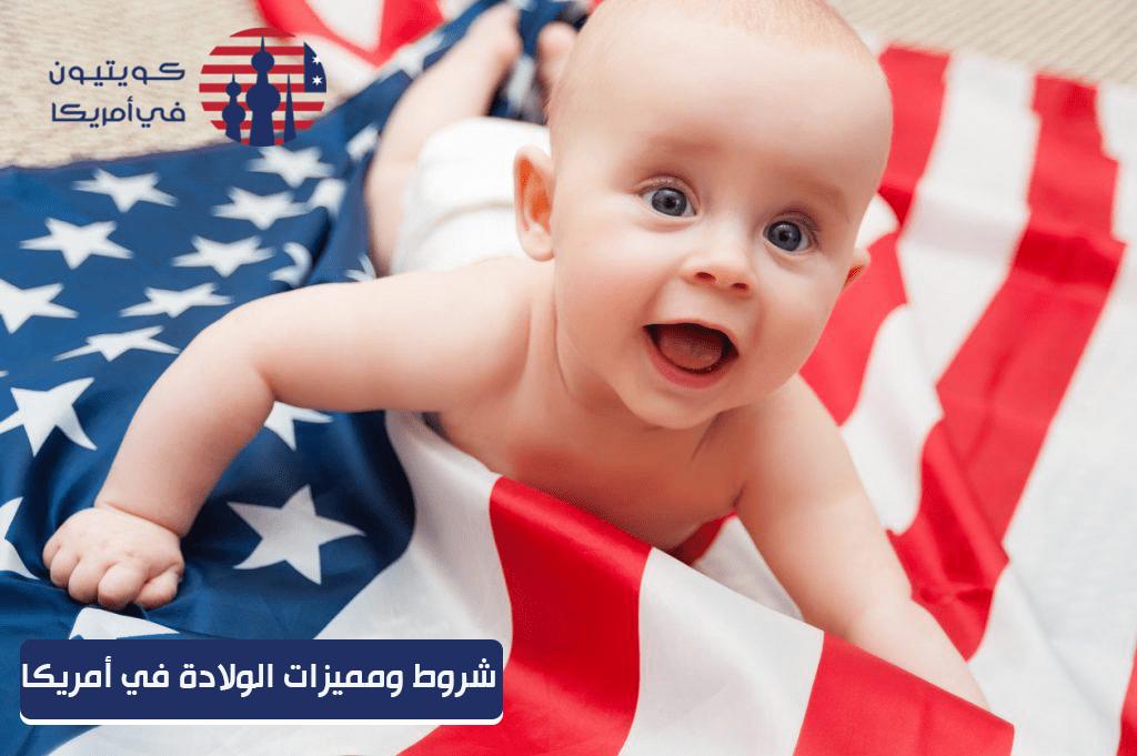 شروط ومميزات الولادة في أمريكا