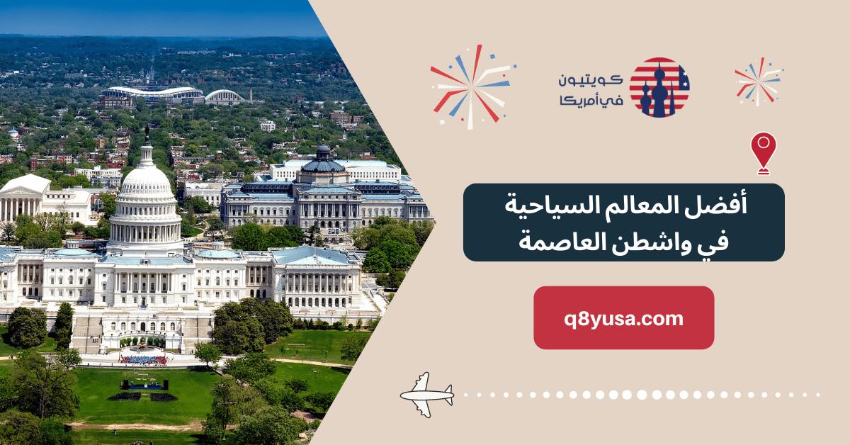 السياحة التاريخية والسياسية في واشنطن