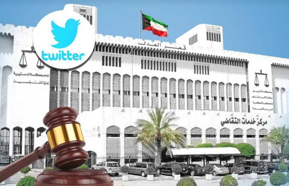 القضاء الكويتي يرفض اغلاق تطبيق تويتر