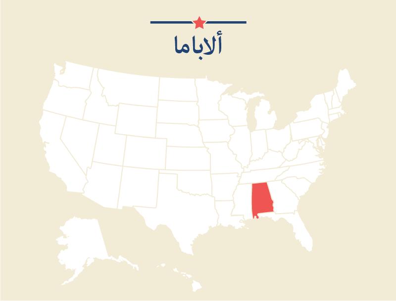 ولاية ألاباما