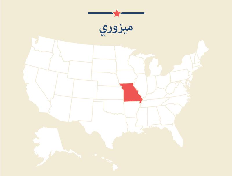 ولاية ميزوري