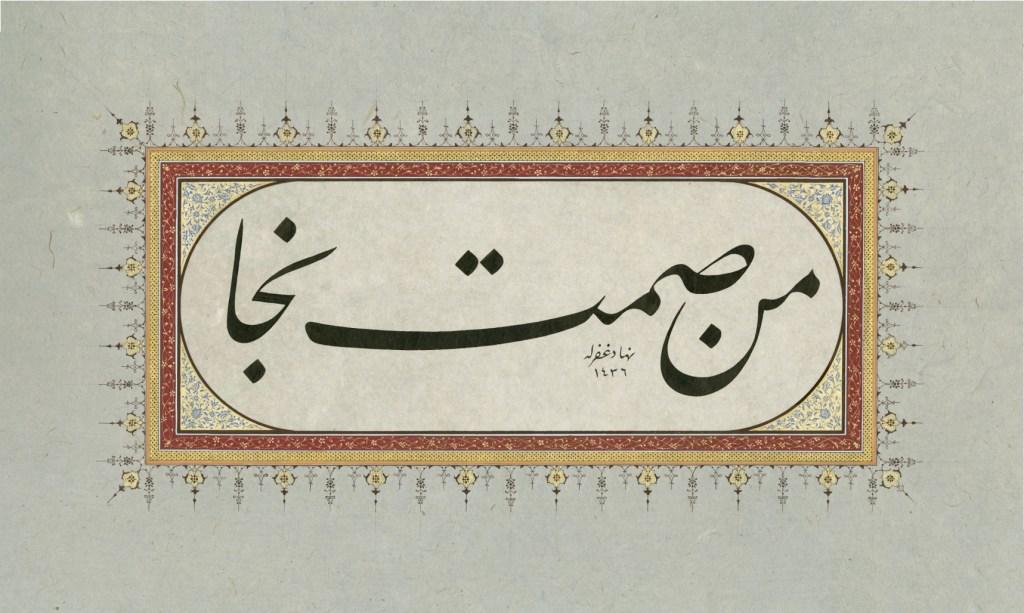 الخط العربي والاسلامي في معرض في فارمنجتون حتى 31 اكتوبر