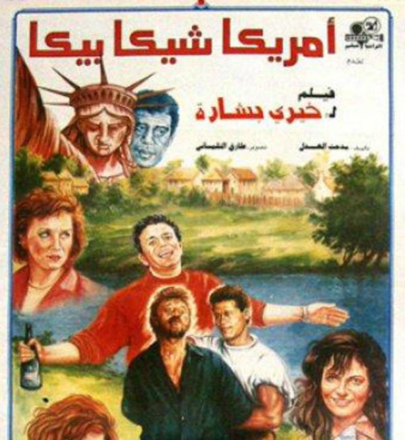 امريكا شيكا بيكا - كيف تناولت السينما المصرية الحلم الامريكي قبل 28 عام