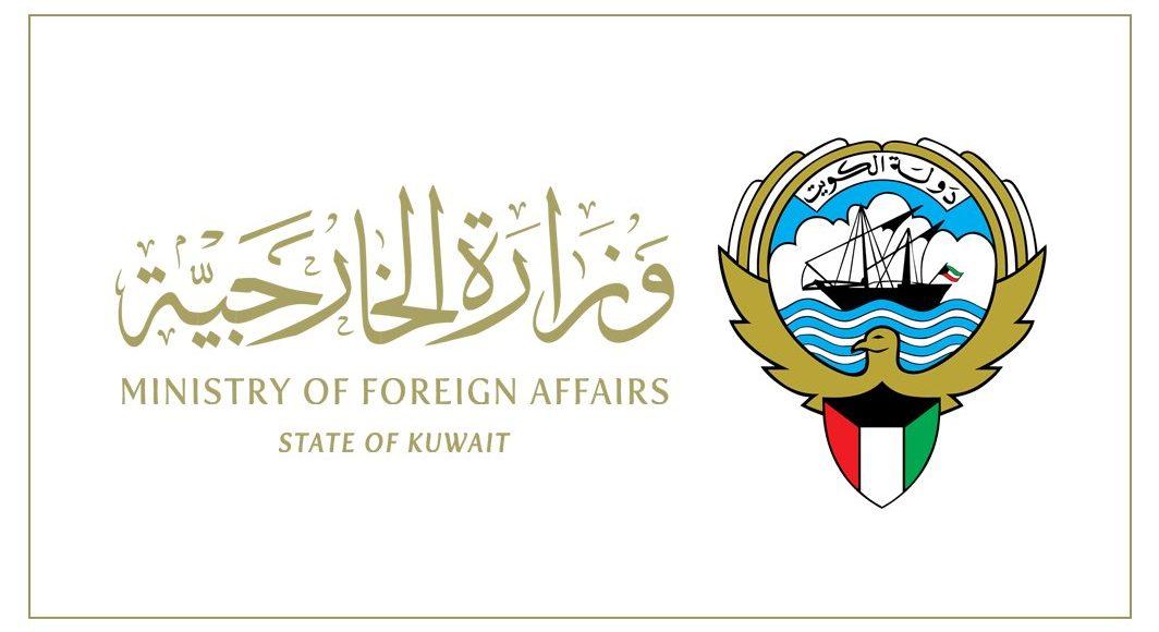 وزارة الخارجية الكويتية تعتمد القائمة الإماراتية السوداء الخاصة بداعمي الإرهاب